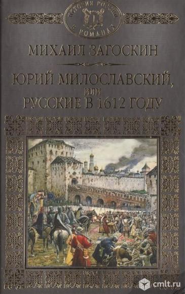 """Загоскин М.Н. """"Юрий Милославский"""" - исторический роман. Фото 1."""