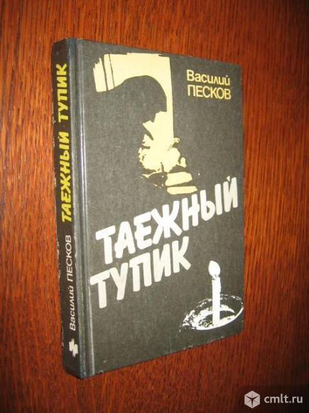 """Куплю книгу: Песков В. """"Таежный тупик"""".. Фото 3."""