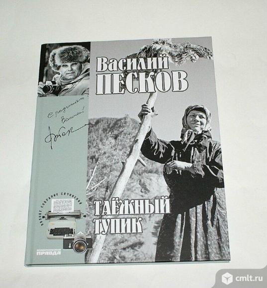 """Куплю книгу: Песков В. """"Таежный тупик"""".. Фото 1."""