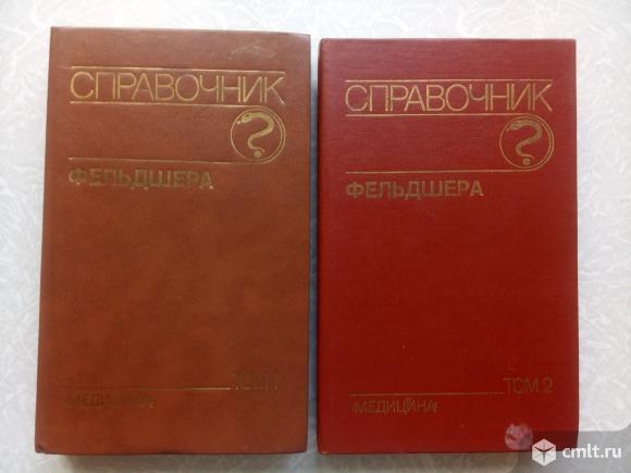 Справочник фельдшера 1 и 2 том 1990 год. Фото 1.