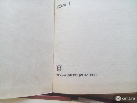 Справочник фельдшера 1 и 2 том 1990 год. Фото 5.