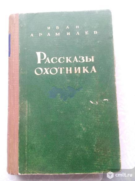 Книга Рассказы Охотника Арамилев 1951 СССР. Фото 1.