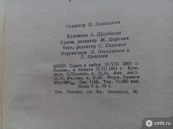 Книга Рассказы Охотника Арамилев 1951 СССР. Фото 7.