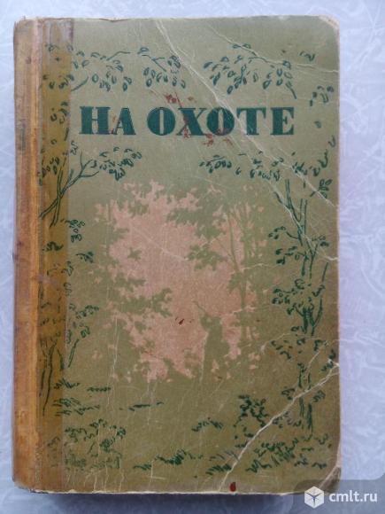 На охоте (сборник рассказов 1949 г.). Фото 1.