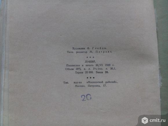 На охоте (сборник рассказов 1949 г.). Фото 8.
