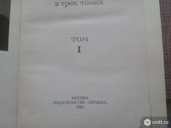 Бажов. Собрание сочинений в 3 томах. Фото 5.