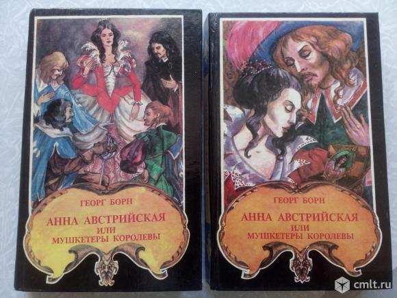 Георг Борн. Анна Австрийская или мушкетёры королевы. 2 тома. Фото 1.