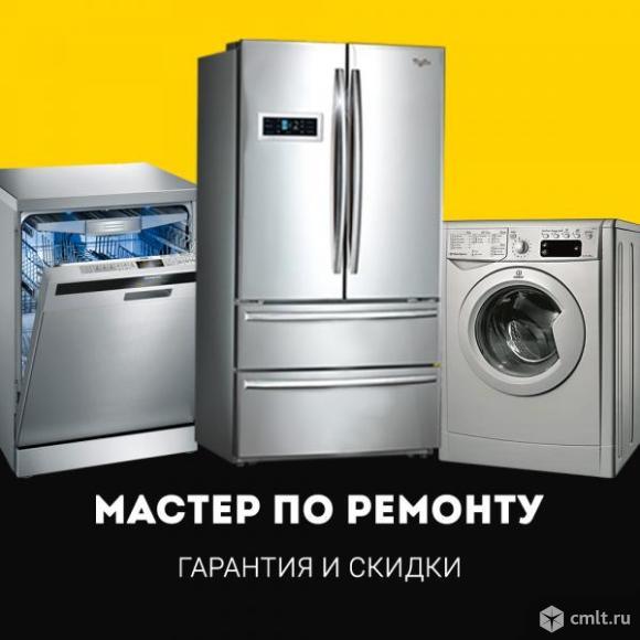 Ремонт стиральных машин, холодильников, посудомоек. Фото 1.