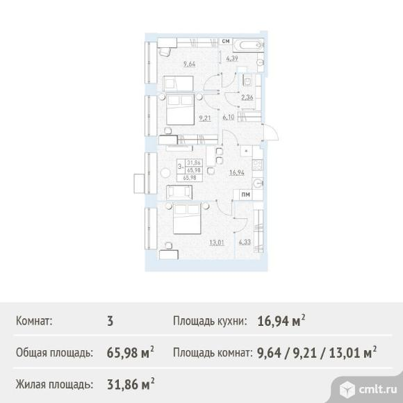 3-комнатная квартира 65,98 кв.м. Фото 1.