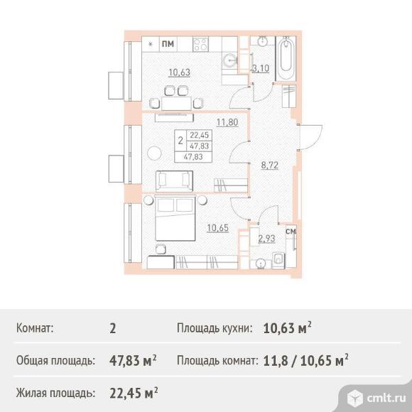 2-комнатная квартира 47,83 кв.м. Фото 1.