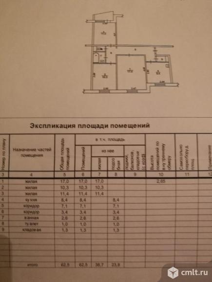 3-комнатная квартира 63 кв.м. Фото 8.
