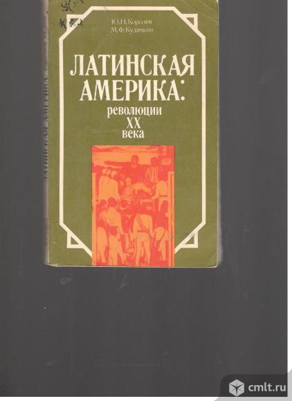 Ю.Н.Королев. М.Ф.Кудачкин.Латинская Америка: революции XX века.. Фото 1.