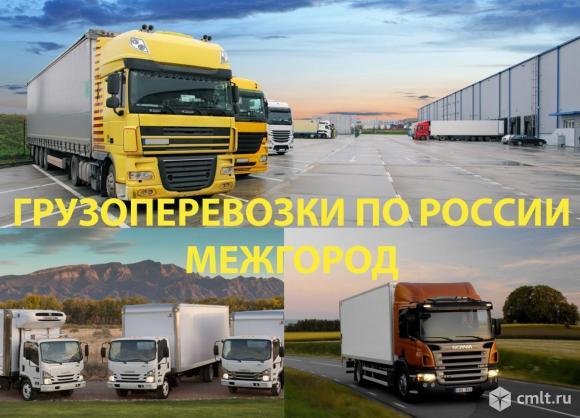 Грузоперевозки город, область, РФ от 1,5 до 20 тонн. Фото 1.