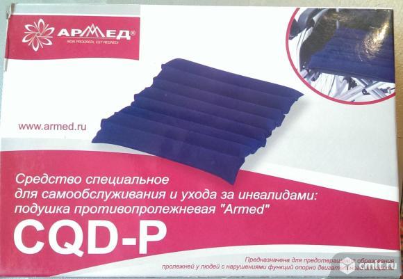 Подушка противопролежневая Армед. Новая. Фото 2.