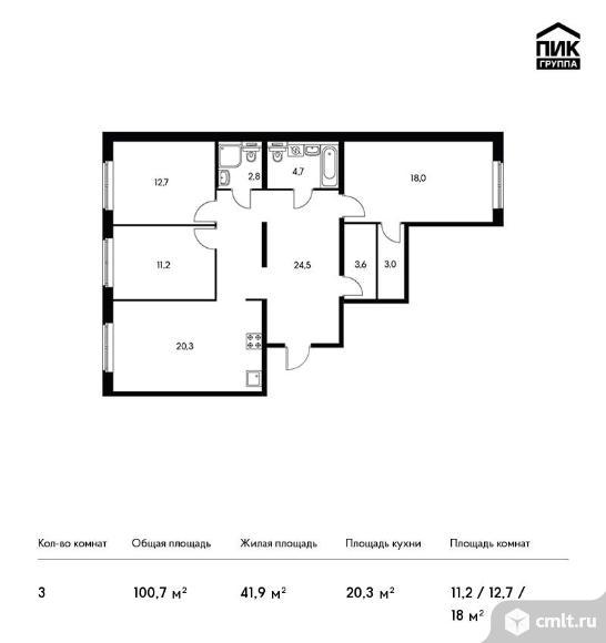 3-комнатная квартира 100,7 кв.м. Фото 1.