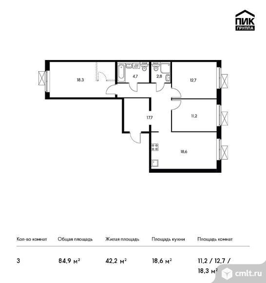3-комнатная квартира 84,9 кв.м. Фото 1.