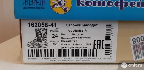 """Детские зимние сапожки фирмы """"Котофей"""" 24 размера. Фото 10."""