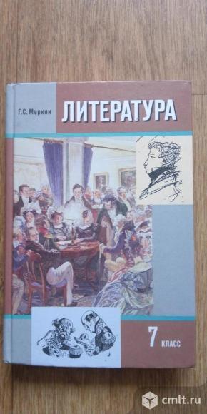 Литература Г.С.Меркин 7 класс. Фото 1.