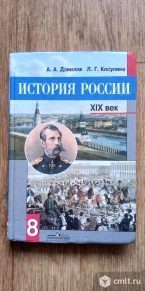 История России 19 век. Фото 1.