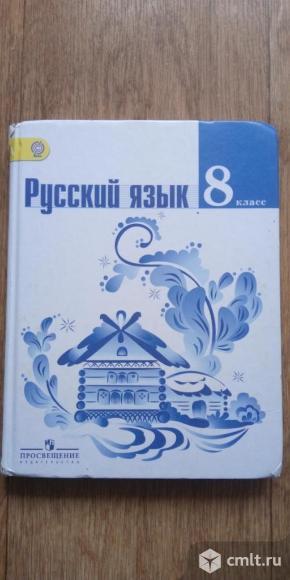 Русский язык 8 класс. Фото 1.