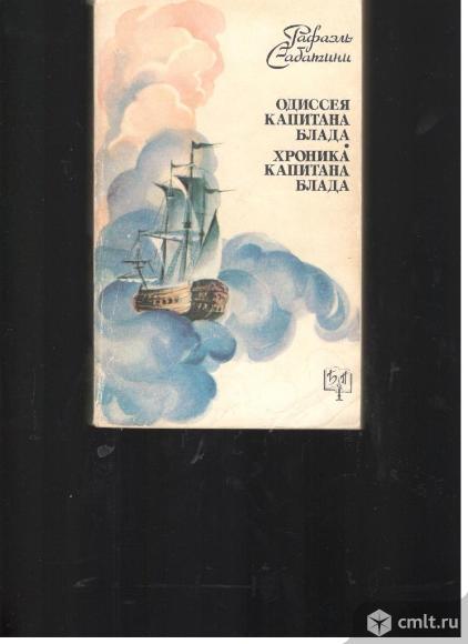 Рафаэль Сабатини.Одиссея капитана Блада. Хроника капитана Блада.. Фото 1.