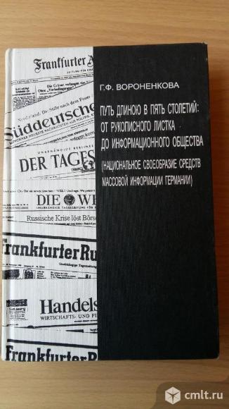 Книги по журналистике. Фото 1.