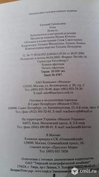 Евгений Гришковец. Фото 6.