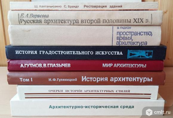 Книги по архитектуре. Фото 1.