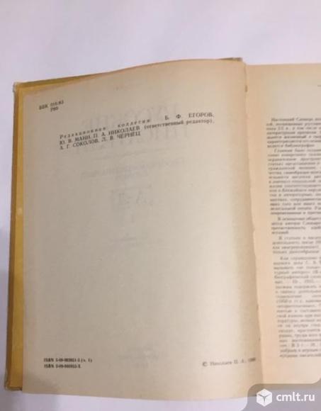 Русские писатели, словари. Фото 7.