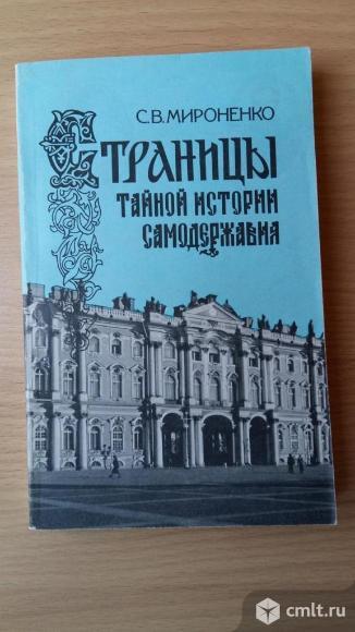 Книги по истории царизма в России. Фото 1.