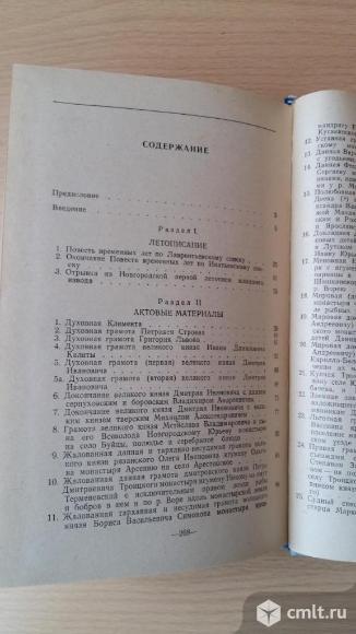 Книги по истории царизма в России. Фото 6.