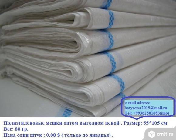 Полиэтиленовые мешки оптом. Фото 1.