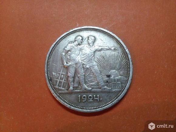 СССР 1 рубль, 1924 серебро 0,900. Фото 1.