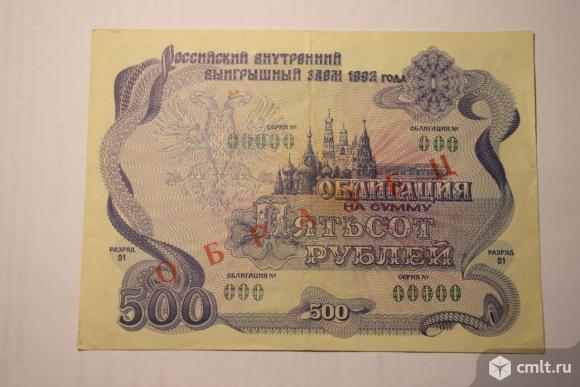 Банкнота 500 р.Облигация 1992 г . Образец .. Фото 1.