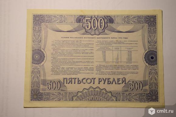 Банкнота 500 р.Облигация 1992 г . Образец .. Фото 2.
