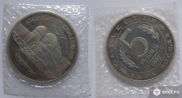 """5 рублей 1992 """"мечеть Ясави"""" пруф. Фото 1."""