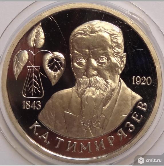 """1 рубль 1993 """"Тимирязев"""" пруф. Фото 1."""
