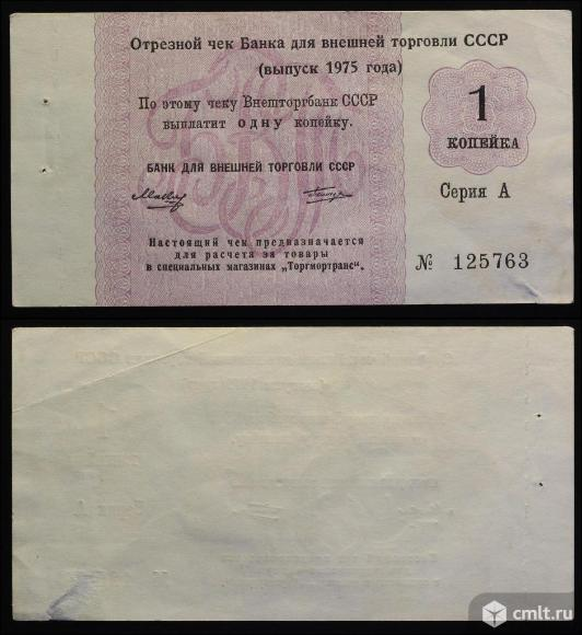 Отрезной чек БВТ СССР 1972г. Фото 1.