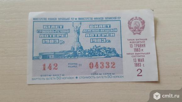 Билет денежно-вещевой лотереи мин. фин. усср. 1983г.. Фото 1.