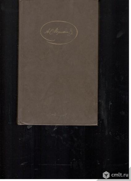 А.С.Пушкин.Сочинения в трех томах. Том второй. Поэмы.Евгений Онегин. Драматические произведения.. Фото 1.