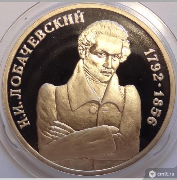 """1 рубль 1992 """"Лобачевский"""" пруф. Фото 1."""