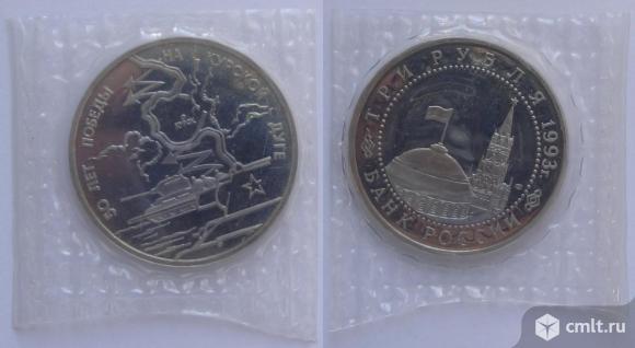 "3 рубля 1993 ""Курская дуга"" пруф. Фото 1."
