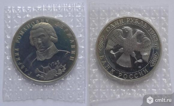 "1 рубль 1993 ""Державин"" пруф. Фото 1."
