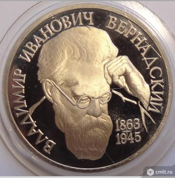 """1 рубль 1993 """"Вернадский"""" пруф. Фото 1."""