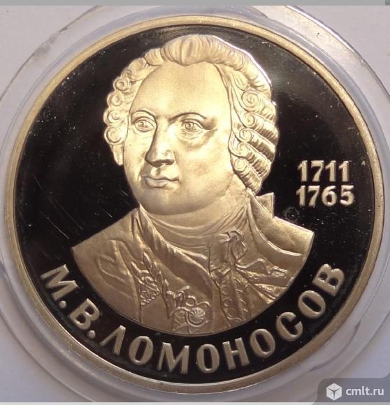 """1 рубль 1986 """"Ломоносов"""" пруф - официальный новодел 1988г. Фото 1."""