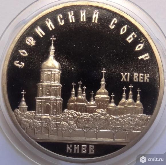 """5 рублей 1988 """"Софийский собор"""" пруф. Фото 1."""