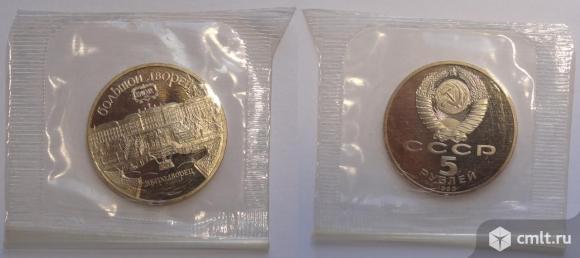 """5 рублей 1990 """"Петродворец"""" пруф. Фото 1."""