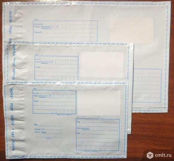 Почтовые пластиковые конверты. Фото 1.