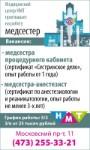 Медицинский Центр Нмт Приглашает На Работу Медсестер
