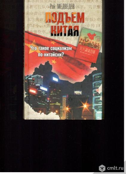 Рой Медведев.Подъем Китая.. Фото 1.